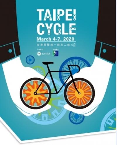 2020 台北國際自行車展